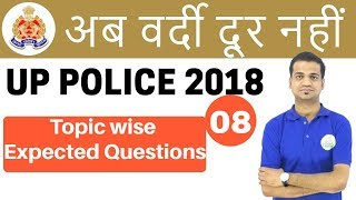 11 PM - UP Police Maths by Naman Sir | Topic Wise Expected Questions | अब वर्दी दूर नहीं | Day #08