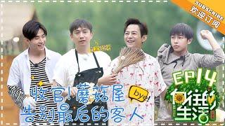 Video 《Back to Field 2》EP14  | Huang Lei, Peng Yuchang, He Jiong, Henry Lau【湖南卫视官方频道】 download MP3, 3GP, MP4, WEBM, AVI, FLV Agustus 2018