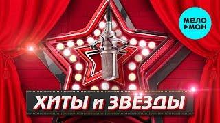 ХИТЫ И ЗВЁЗДЫ Шансона. Новые Песни и Лучшие Хиты Сезона Осень 2019.