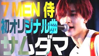 7 MEN 侍【スタジオライブ】「サムダマ」披露!