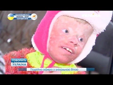 Двойная афера с уникальной Витой (полный выпуск) | Говорить Україна - Видео онлайн