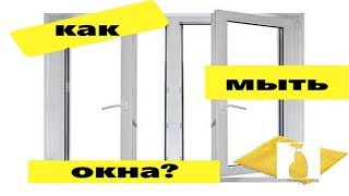 Как помыть пластиковые окна, как отмыть жёлтые пятна с пластика.