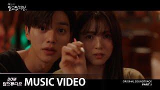 [MV] 김뮤지엄(KIMMUSEUM) - We're Already (우린 이미) [알고있지만,(Nevertheless,) OST Part.1]