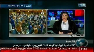 نشرة الواحدة بعد منتصف الليل من #القاهرة_والناس 24 أكتوبر