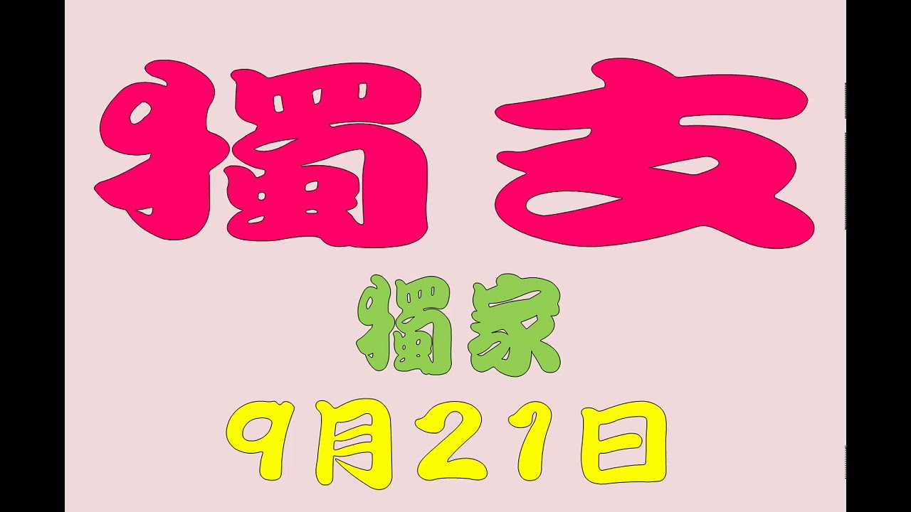 【今彩539神算】 9月21日 今彩539 孤支