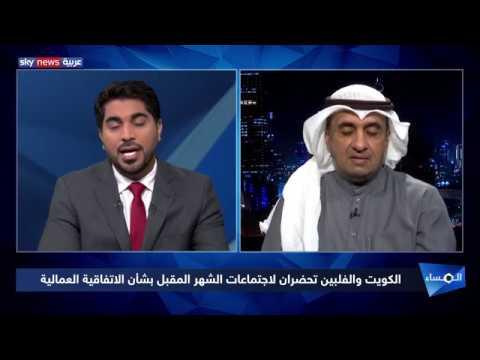 استمرار الجدل في الكويت بشأن حظر الفلبين عمالتها إلى البلاد  - نشر قبل 2 ساعة
