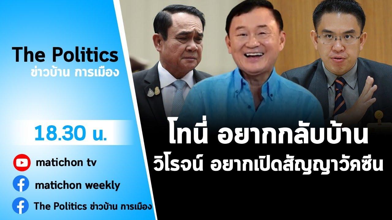 Live รายการ The Politics ข่าวบ้านการเมือง 14 ก.ค. โทนี่ด้อยค่าประยุทธ์