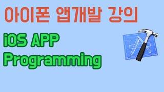 아이폰 앱 개발 강의 - 1강 - First App