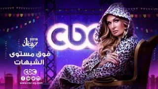 اعلان الثاني من مسلسل فوق مستوى الشبهات على قناة cbc رمضان 2016