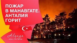 Турция Аланья Пожар в Манавгате Турция Как мы оказывали помощь людям Спасибо всем