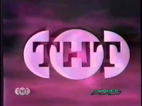 Розовая основная заставка (ТНТ, 1998-1999)