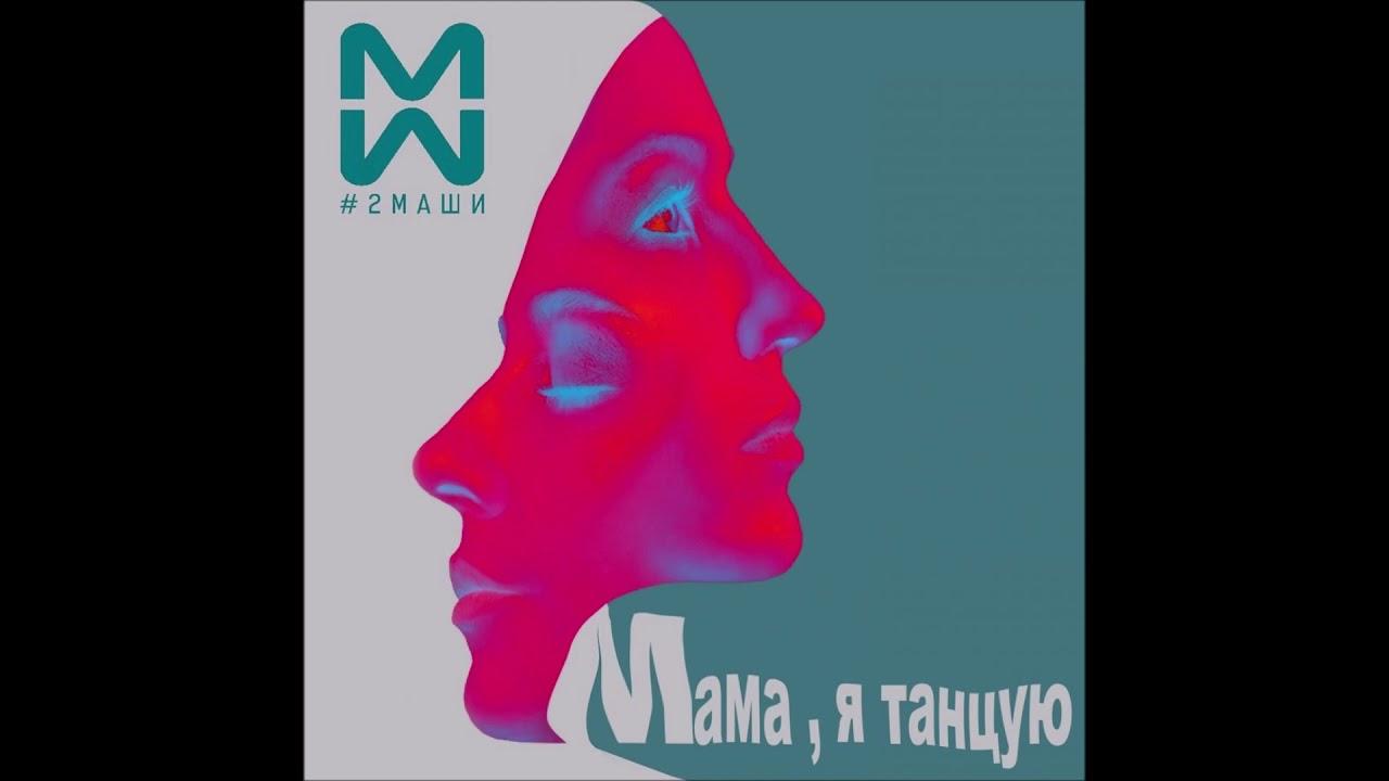 #2Маши - Мама, я танцую - Текст Песни