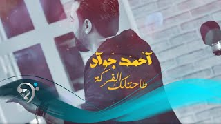 احمد جواد - طاحتلك الفركة / Offical Audio