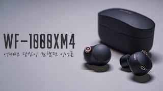 소니 WF-1000XM4, 어쩌면 당신이 바랐던 완전 …
