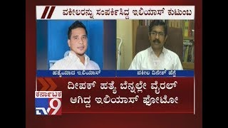 Ilyas Name Was Mentioned in Deepak Raos Murder Case Lawyer Dinesh Hegde