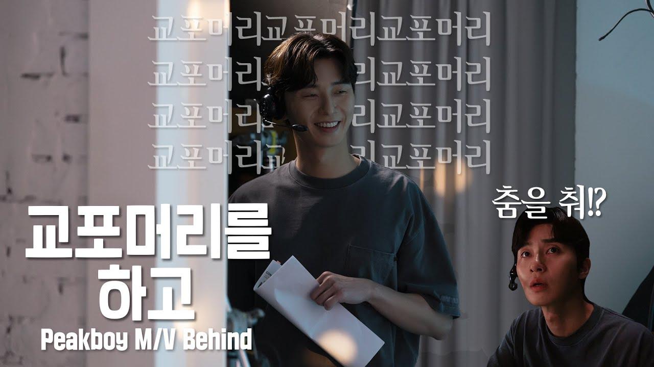 [Track 42] 교포머리를 하고 춤을 춰~ Park Seo Jun-Peakboy Music Video Behind