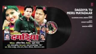 Dagdiya Tu Meru Mayadaar | Dagdiya | Garhwali Audio Song | Gajendra Rana,Meena Rana