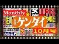 Monthly日刊ゲンダイ【10月号】豊洲市場移転/新国立競技場/沢田研二ドタキャン