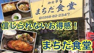 【まちだ食堂】名物ナポリタンとそのボリュームに大満足! thumbnail
