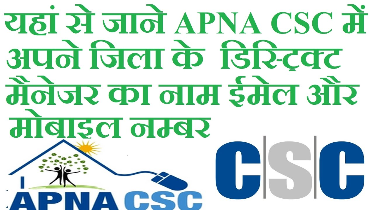 CSC District Managers Contacts Number | *Digital Seva*