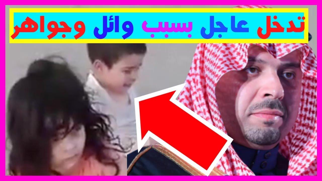 تدخل عاجل من أمير الشرقية فيصل بن خالد بعد ما حدث لوائل وجواهر