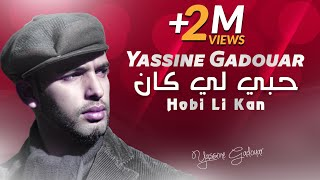 Yassinos - Hobi Li Kan -  حبي لي كان  | ( Official Audio )