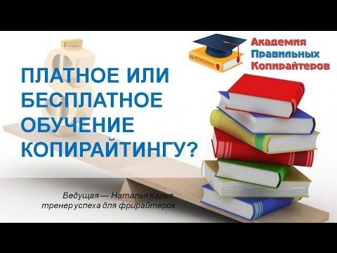 Бесплатные курсы по написанию