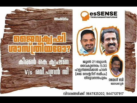 ജൈവകൃഷി ശാസ്ത്രീയമോ? | Is Organic Farming Scientific? - Ravichandran C V/s Kiran K Krishna