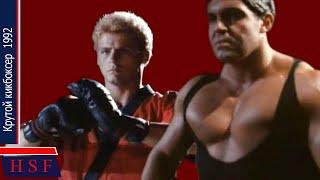 *Крутой КунгФу Боевик* Крутой кикбоксер 1992   Фильмы про боевые исксства и спорт.