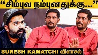"""Simbu பேர சொன்னா ஒரு ரூபா கிடைக்காது"" Suresh Kamatchi Angry | Maanadu | MagaMaanaadu"
