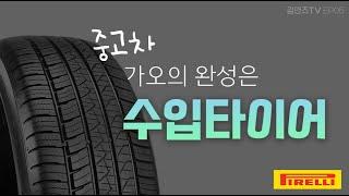 중고외제차 간지의 완성은 수입타이어~! (feat.피렐…