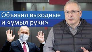 Объявил выходные и «умыл руки» | Блог Ходорковского | 14+