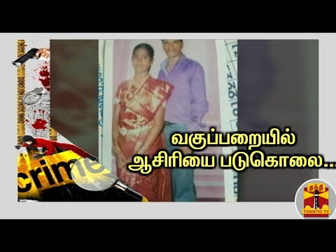 #Teacher | #Murder | #Thirumangalam வகுப்பறையில் ஆசிரியை வெட்டி படுகொலை - மாணவர்கள் கண்ணெதிரே கணவன் ஆத்திரம் | Thirumangalam  Uploaded on 23/07/2019 :   Thanthi TV is a News Channel in Tamil Language, based in Chennai, catering to Tamil community spread around the world.  We are available on all DTH platforms in Indian Region. Our official web site is http://www.thanthitv.com/ and available as mobile applications in Play store and i Store.   The brand Thanthi has a rich tradition in Tamil community. Dina Thanthi is a reputed daily Tamil newspaper in Tamil society. Founded by S. P. Adithanar, a lawyer trained in Britain and practiced in Singapore, with its first edition from Madurai in 1942.  So catch all the live action @ Thanthi TV and write your views to feedback@dttv.in.  Catch us LIVE @ http://www.thanthitv.com/ Follow us on - Facebook @ https://www.facebook.com/ThanthiTV Follow us on - Twitter @ https://twitter.com/thanthitv