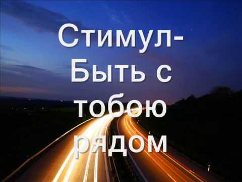 Клип Стимул - Быть с тобою рядом