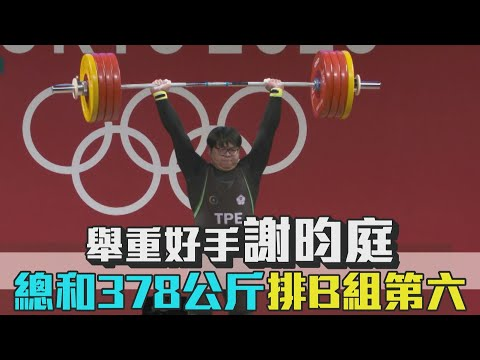 舉重好手謝昀庭 總和378公斤排B組第六|愛爾達電視20210804