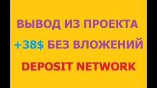Ещё +38$ Без Вложений! Deposit Network вывод денег, выплата! Blockchain Deposit