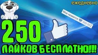 Лайки вконтакте бесплатно . Накрутить лайки в ВК .(Включить бесплатные лайки : http://bit.ly/LikeMeLike ▻Подпишись на канал - http://bit.ly/Ulet03 Превью , шапки : https://vk.com/id296702475..., 2017-01-15T16:53:21.000Z)