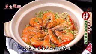 【新美食鳳味】大師有撇步-筒仔米糕+鮮蝦粉絲煲