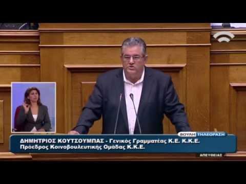 Δ. Κουτσούμπας: Δε διαλέγουμε μνημόνιο, λέμε «όχι» και στην πρόταση των δανειστών και στην πρόταση της κυβέρνησης