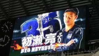 2017.2.26 吹田スタジアム ガンバ大阪VSヴァンフォーレ甲府.