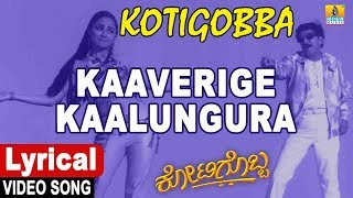 Kaverige Kalungara - Lyrical Video Song | Kotigobba - Kannada Movie | Vishnuvardhan | Jhankar Music