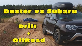 Дрифт на Renault Duster vs Subaru Legacy AWD!  Езда боком и бездорожье!