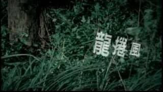 [HQ] MV 周杰倫 龍捲風 - Jay Chou . Long Juan Feng