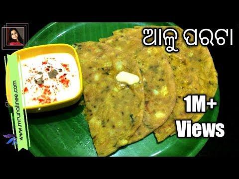 ଏ ଆଳୁ ପରଟା ଥରେ ବନେଇ ଚାଖନ୍ତୁ |  Paratha Recipe | How to make Aloo Paratha |  Odia