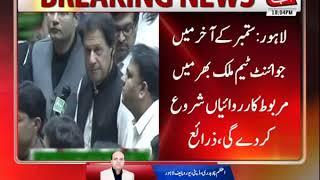 Imran Khan Drafts Strict Accountability Strategy