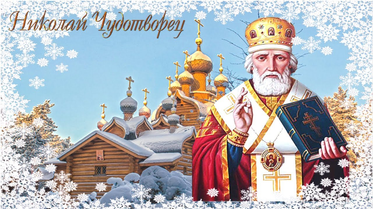 Картинки с зимним праздником николая чудотворца