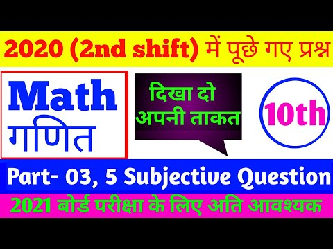 #03,Math Subjective Question Bank 2020 2nd shift Class 10th || 10th  Question bank 2020 solution ||