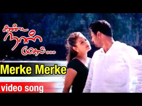 Merke Merke Video Song | Kanda Naal Mudhal Tamil Movie | Prasanna | Laila | Yuvan Shankar Raja