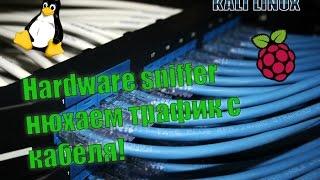 Hardware ethernet sniffing. Перехват трафика с ethernet кабеля!