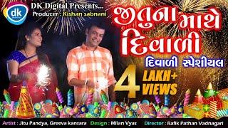 Jitu Na Mathe Diwali - Jitu Mangu Jokes - Diwali Special 2021 - Gujarati Comedy